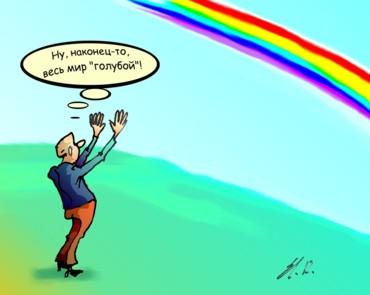 Символ гомосексуализма